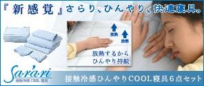 さらり、ひんやり、快適睡眠のための接触冷