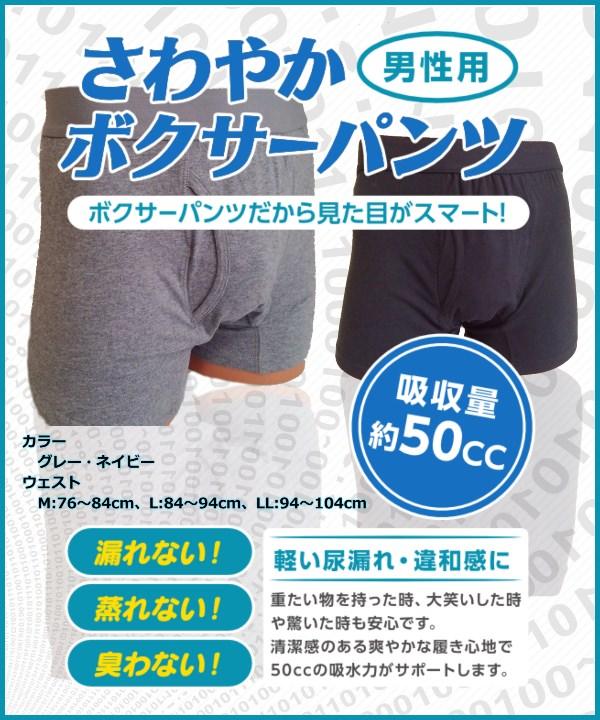 尿漏れパンツ/さわやかボクサーパンツ1