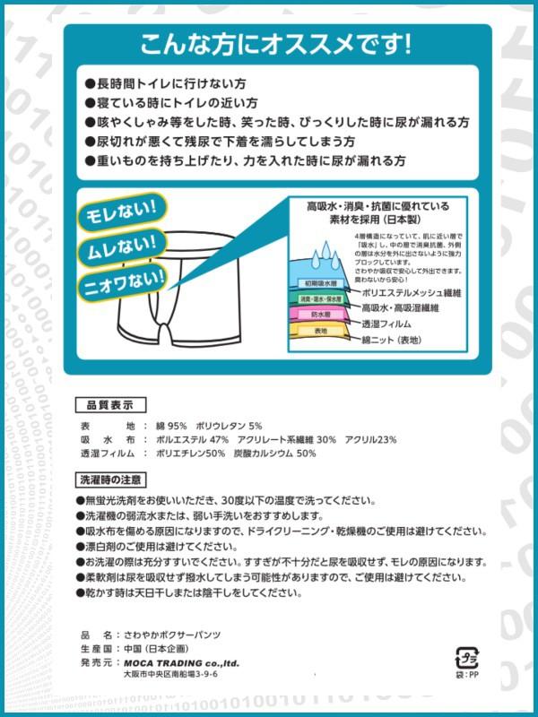 尿漏れパンツ/さわやかボクサーパンツ3