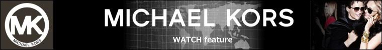 マイケルコース腕時計のカテゴリページ
