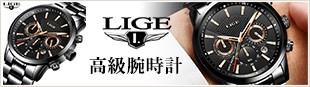 LIGE 高級腕時計