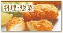 料理・惣菜