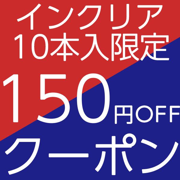 インクリア10本 特別クーポン