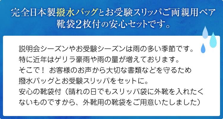 完全日本製撥水バッグとお受験スリッパご両親用ペア靴袋2枚付の安心セットです。