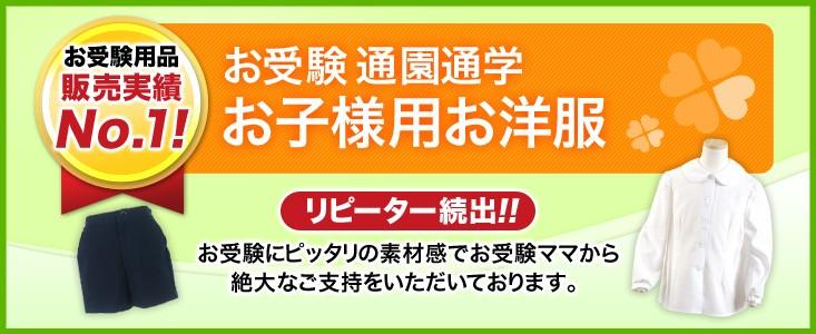 お受験用品販売実績No.1!日本製お子様用お洋服