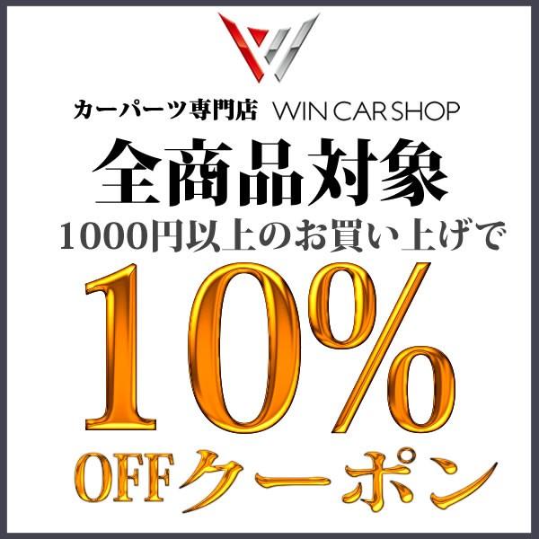 ★年末セール&オープン記念★店内全商品対象♪1000円以上のお買い上げで【10%OFF】