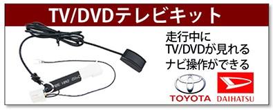 走行中にTV/DVDが見れる。ナビの操作ができる