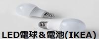 LED電球&電池(IKEA)