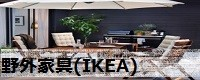 屋外家具(IKEA)