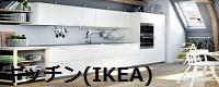 キッチン(IKEA)