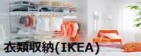 衣類収納(IKEA)
