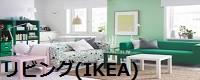 リビング(IKEA)