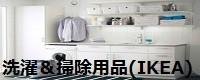 洗濯&掃除用品(IKEA)