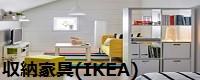 収納家具(IKEA)
