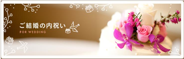 結婚内祝いのセレクトショップ【ハッピーギフトの森】です。ご結婚内祝い、ご結婚祝いに最適な商品を各種ご用意しております。