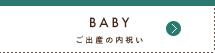 BABY ご出産の内祝い