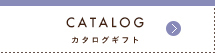 CATALOG カタログギフト