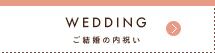 WEDDING ご結婚の内祝い