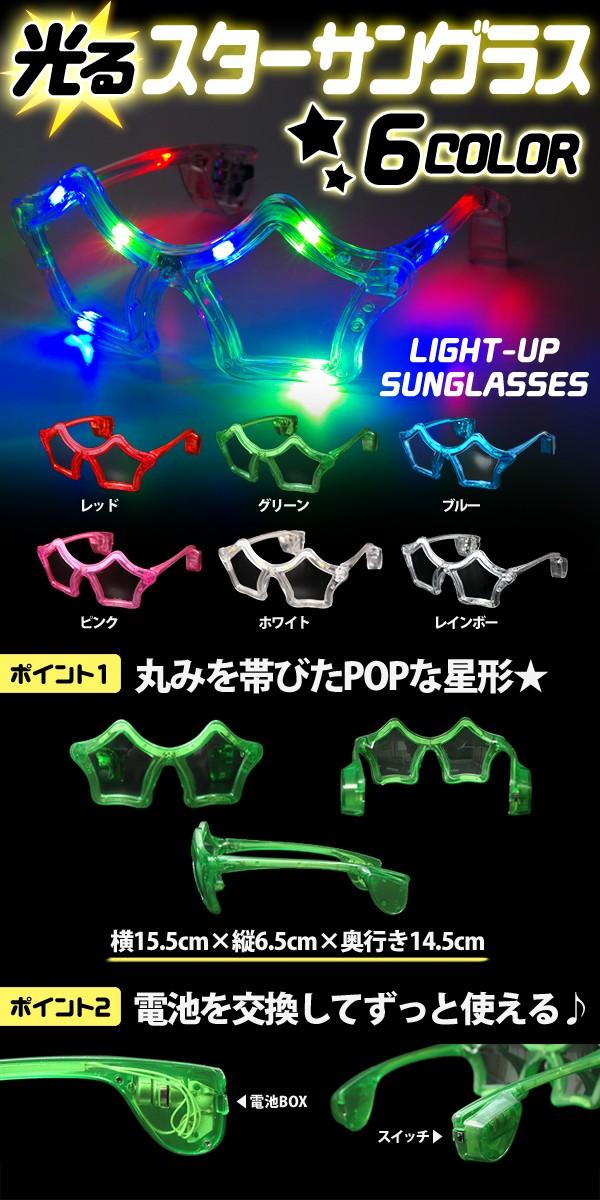 光るサングラス スターサングラス