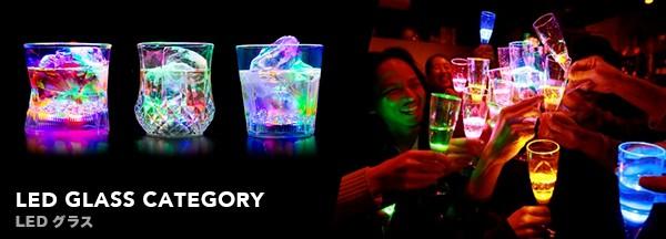 LEDグラス,光るグラス
