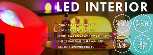 LEDテーブルライト