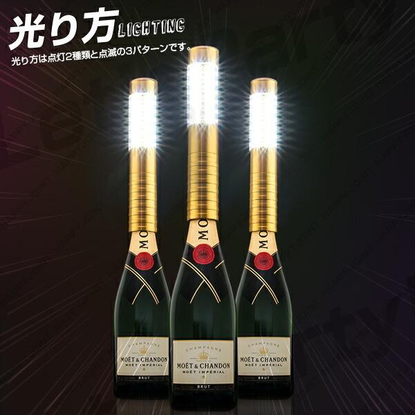 光る ボトルライト シャンパンコール