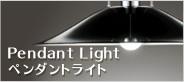 Pendant Light ペンダントライト