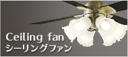 Ceiling fan シーリングファン
