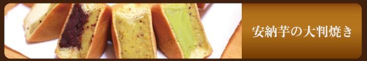 安納芋の極薄皮大判焼き