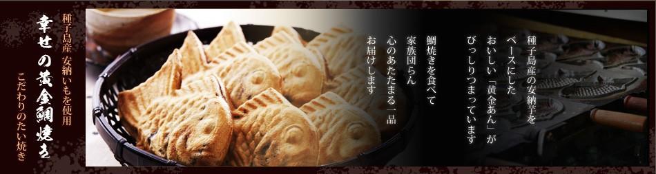 安納芋のたい焼き・大判焼き屋 幸せの黄金鯛焼き