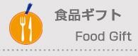 食品ギフト