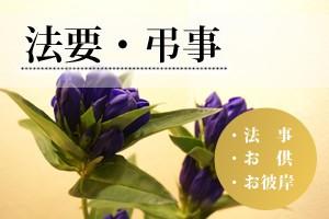 仏事(法要)