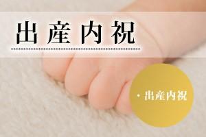 出産内祝い ギフト