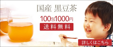 国産黒豆茶100包1000円