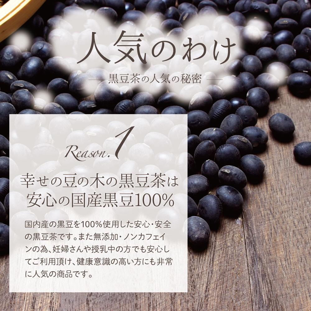 幸せの豆の木の黒豆茶は国産100%