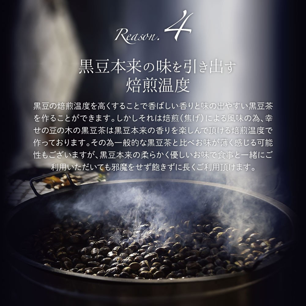 焙煎温度で自然な美味しさを再現