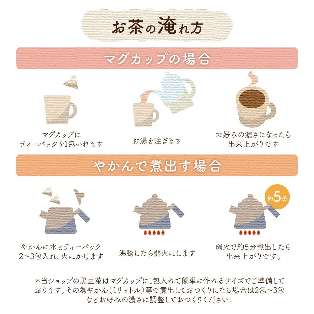 黒豆茶の飲み方