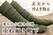 重ね履き靴下
