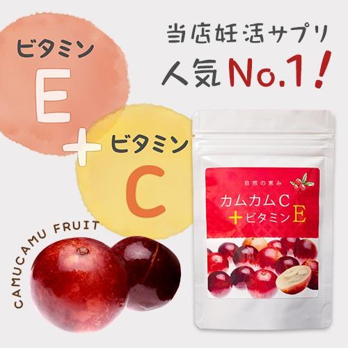 カムカム+ビタミンE