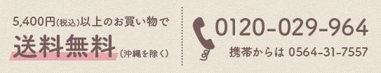 5,400円(税込)以上のお買い物で送料無料(沖縄を除く) 電話番号 0120-029-964 携帯からは 0564-31-7557