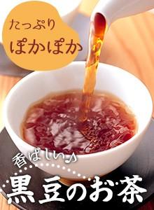 香ばしい発芽黒豆茶