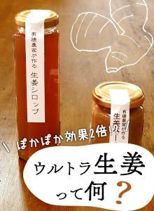 ウルトラ生姜を使った生姜シロップと生姜ペースト