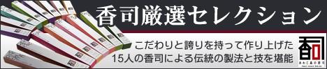 香司厳選セレクション