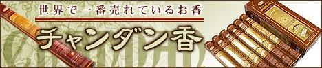 世界で一番売れている チャンダン香