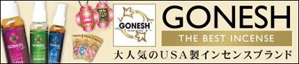 USAインセンスブランド GONESH