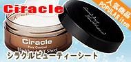 正規輸入品 韓国ドクターズコスメ シラクル(ciracle) ビューティシート 35枚入