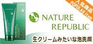 正規輸入品Nature Republic(ネイチャーリパブリック)COD(コラーゲンドリーム)カプセルフォームクレンザー150ml(洗顔料)NL8623