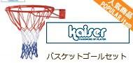 バスケットゴールセット