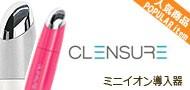 CLENSURE(クレンシュア) ミニイオン導入器