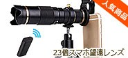 23倍 4K スマホ望遠レンズ 暗角 ケラレ なし リモコンシャッター付き 高画質 クリップ式 iphone用 android用
